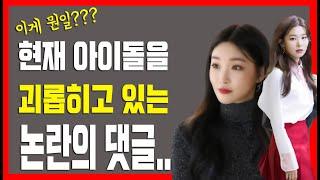 현재 한국 여자아이돌 사이에서 일어나고 있는 댓글 테러 [김새댁]