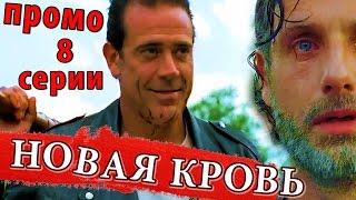 Ходячие мертвецы 7 сезон 8 серия: Новая Кровь (что будет?)