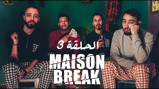 Maison Break : Ep 3 الحلقة