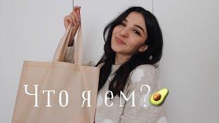 Что я ем? Продуктовые покупки | NO SUGAR,  NO MEAT, NO MILK
