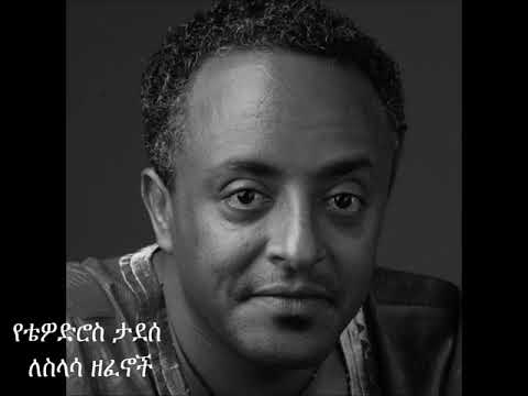 Tewodros Tadesse's Slow Songs