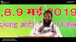 Kingdom of God  Bishop Dr Amos Singh