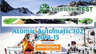 Тесты горных лыж Atomic Automatic 102 (2014-15 год).