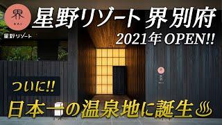 【2021年7月OPEN】星野リゾート界別府が最高すぎた♨️日本一の温泉地別府に星野リゾートがついに誕生♪