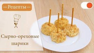Сырно-ореховые шарики - Простые рецепты вкусных блюд