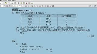 Publication Date: 2020-07-19 | Video Title: 1920 中五第二學期數學科考試試卷講解