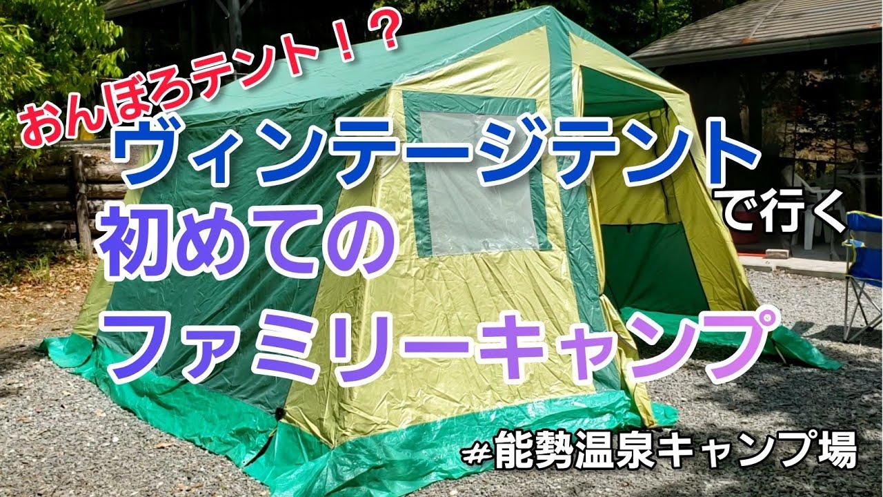 能勢 温泉 キャンプ 場