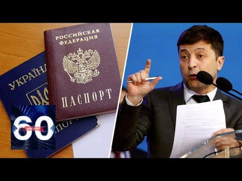 Зеленский пообещал приют беглым россиянам. 60 минут от 18.07.19