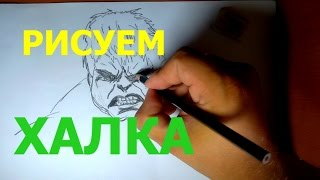 РИСУЮ ХАЛКА, КАК НАРИСОВАТЬ ХАЛКА, How to Draw The Hulk- Simple Step by Step Video Lesson(СУПЕР РИСУЕТ ХАЛКА, ПРЯМ КАК В ФИЛЬМЕ How to, how to draw, how to draw a hulk, hulk, халк, The Incredible Hulk, incredible, colored pencil, how to ..., 2016-08-06T14:57:26.000Z)