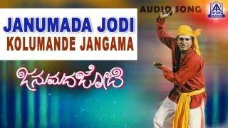 "Janumada Jodi - ""Kolumande Jangama"" Audio Song | Shivarajkumar, Shilpa | V Manohar | Akash Audio"