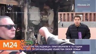Дарью Переверзеву приговорили к 16 годам тюрьмы за организацию убийства своей семьи - Москва 24