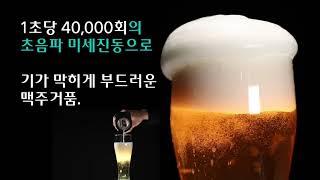 [비어링 맥주거품기] …