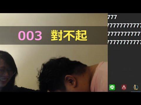 【統神】003 對不起!  20210726