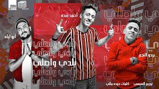 مهرجان بلدي واصلي ( خمسة خمسة ) احمد عبده و ابو ليله و بيدو النجم - توزيع مصطفى السيسي