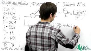 Разбор Олимпиады по Физике Физтех 2013. Видеоурок 3.