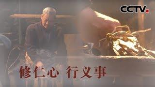 [中华优秀传统文化]修仁心 行义事  CCTV中文国际