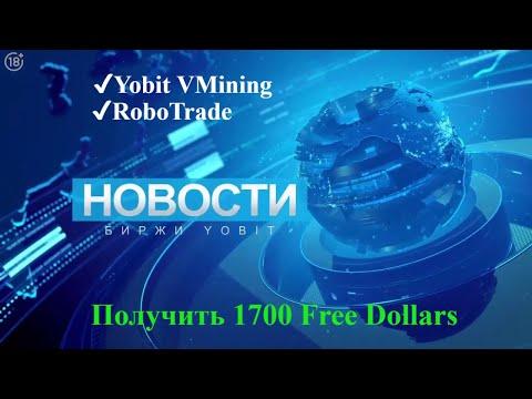 Инструменты для заработка на бирже Yobit | ✔Yobit VMining ✔RoboTrade