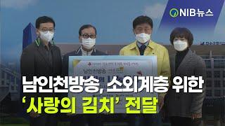 [NIB 뉴스] 남인천방송, 소외계층 위한 '사랑의 김…