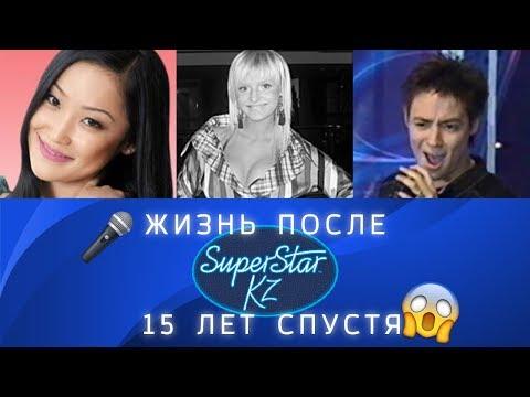 "Звезды ""Super Star KZ"". 15 лет спустя, Где они сейчас?"