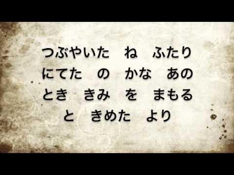 Myself - Hiragana