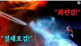 [결말포함] 천하 10대 병기로 싸우는 레전드 무협 영…