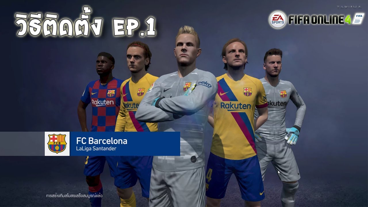 FIFA Online 4 - วิธีติดตั้ง หัดเล่นครั้งแรก - EP.1