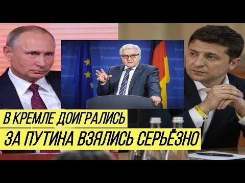 Путина сильно прижали: формула Киева против формулы Штайнмайера
