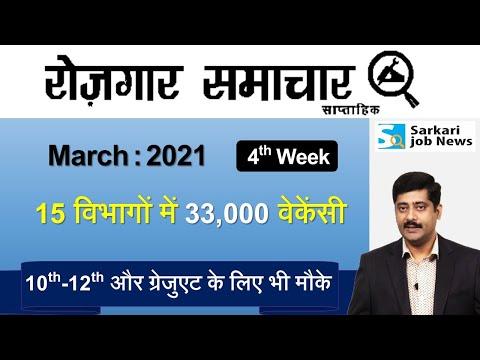 रोजगार समाचार : March 2021 4th Week: Top 15 Govt Jobs - Employment News | Sarkari Job News