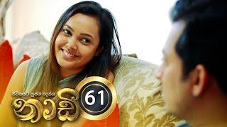 Naadi | Episode 61 - (2020-11-23) | ITN Thumbnail