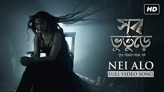 Nei Alo (Video Song) | Shob Bhooturey (2017)