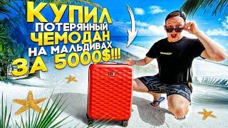 КУПИЛ ПОТЕРЯННЫЙ ЧЕМОДАН на МАЛЬДИВАХ ЗА 5000$!!! (пушер и герасев)
