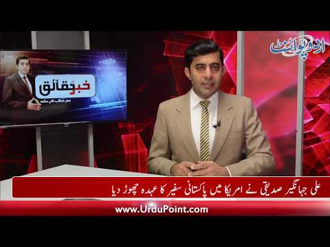 PM Ik Says JIT Reports on Panama & Fake Account Cases are Case Study Details with Omar Khattab