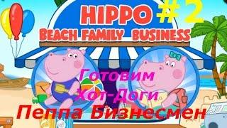 Свинка Пеппа - #2 Семейный Пляжный Бизнес. Игровой мультик для деток