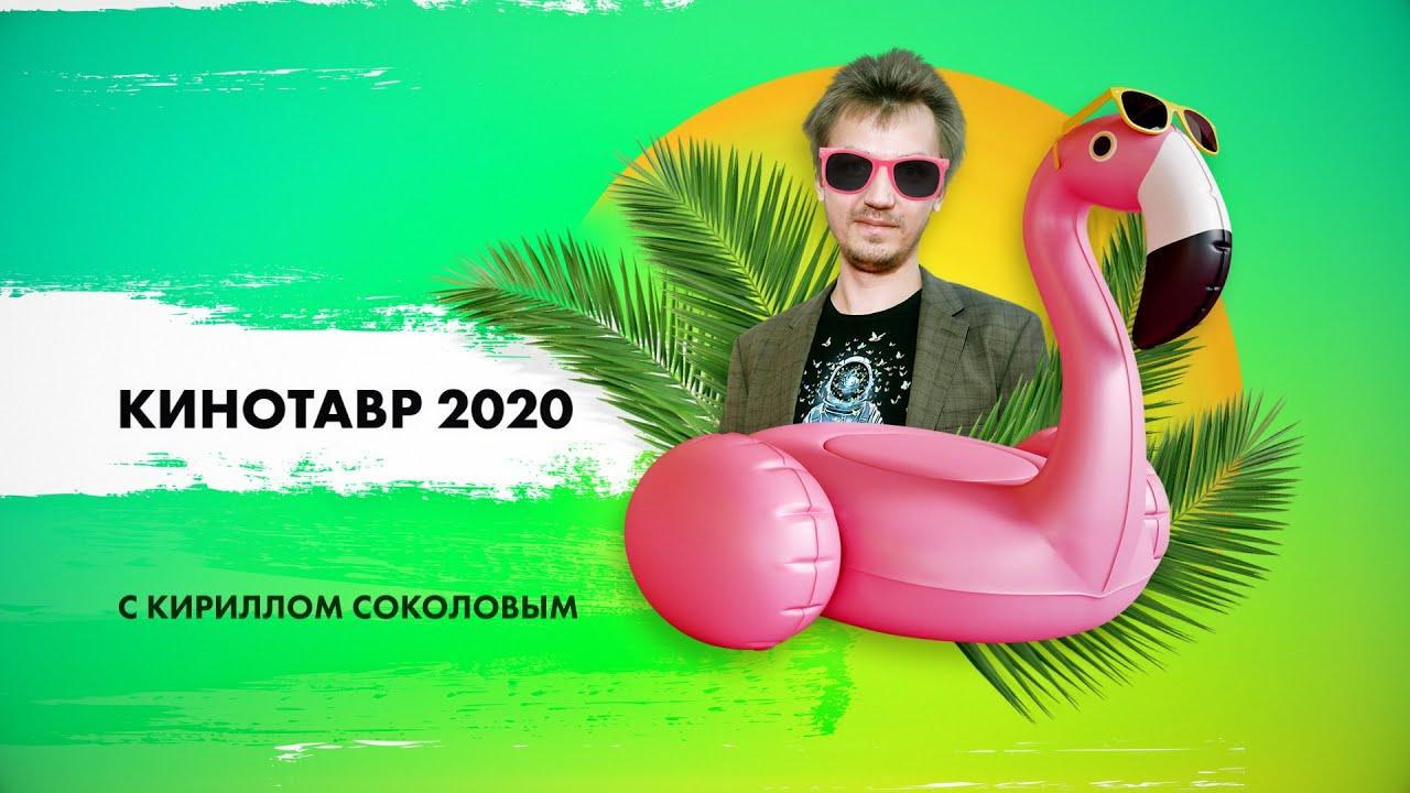 «Кинотавр-2020»: тусовки, звёзды, Кирилл Соколов
