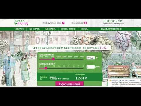 КРЕДИТ или деньги в долг от компании Грин Мани. Срочно взять онлайн займ через интернет.