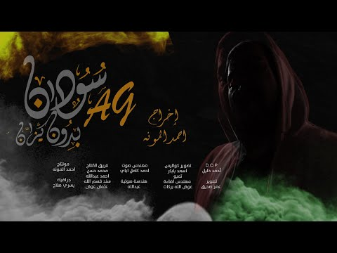 AG - سودان بدون كيزان  | Sudan Bidon-Kizan | Official Video 2019 |