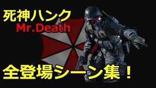 かっこよすぎ!バイオハザード ハンクの全登場シーンまとめ  Resident Evil Mr.Death Hunk all cut scene collection