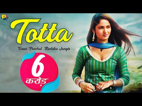 Haryanvi Songs Haryanvi Totta Official Video  हरियाणवी Songs 2018  New Haryanvi Dj Songs