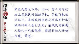 楞严伪谬1-9.摩邓伽女是旃荼罗,住于城内