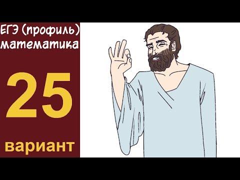 Разбор заданий 1-15 варианта #25 ЕГЭ ПРОФИЛЬ по математике (ШКОЛА ПИФАГОРА)