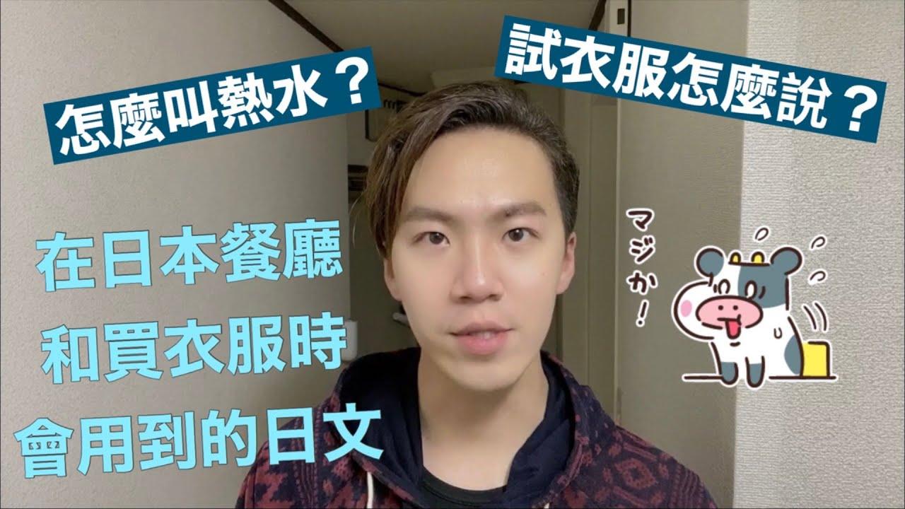 在日本【餐廳/買衣服】最常用的日文用語 - YouTube