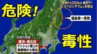 アメリカ政府が発表したストロンチウムの汚染地図がヤバイ! 神奈川県を含めて関東各地で放射性ストロンチウムを検出!