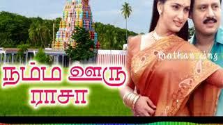 Rasathi un manasukulla//NAMMA URU RASA//நம்ம ஊரு ராசா//Tamil melody song...