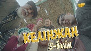 «Келінжан» 5-бөлім \ «Келинжан» 5-серия