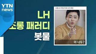 [뉴스큐] 쏟아지는 LH 조롱 패러디, 부글대는 '분노' / YTN