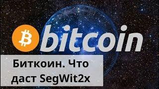 Майнинг дома. Биткоин (Bitcoin). Что даст SegWit2x