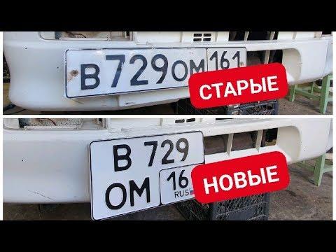 НОВЫЙ ФОРМАТ НОМЕРОВ НА МОТОЦИКЛЫ И МАШИНЫ 2019 /  MD