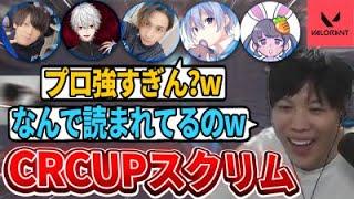 【VALORANT】裏CRCUP STAX Seoldam includeHUBトッププレイヤーとバトル!!【スパイギア Fisker 葛葉 てんみりあ 白雪レイド コーチRetloff】