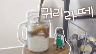 [홈카페] 귀리우유 라떼ㅣ브레빌 870ㅣ비건 라떼