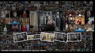 Кто убил русскую Лору Палмер в сети показали первый сезон Содержанок Богомолова